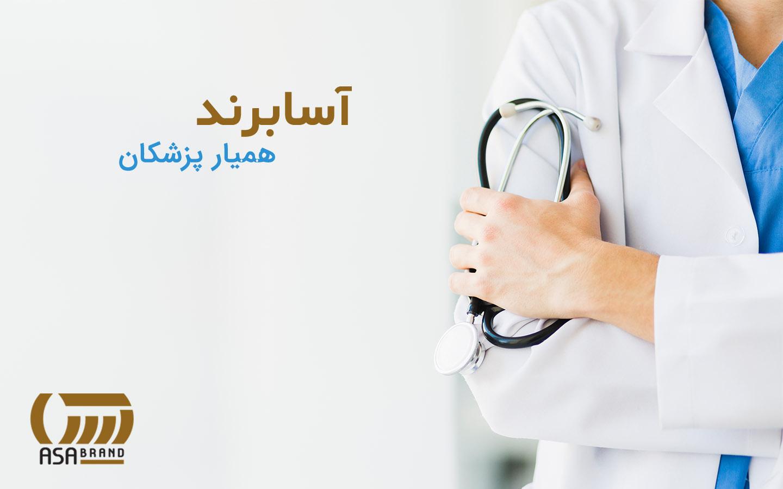 تبلیغات پزشکان